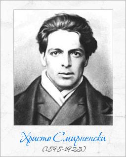 Hristo Smirnenski avtobiografiq