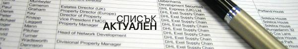 Матури 2012 - Актуален списък за признати оценки от ВУЗ