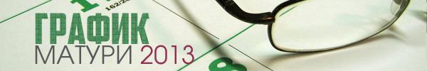 График за провеждане на дзи 2013