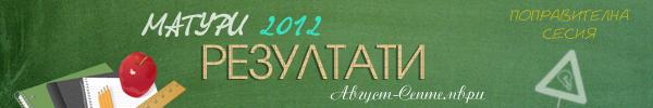 Поправителна матура 2012