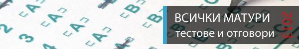 Всички тестове от Матури 2013
