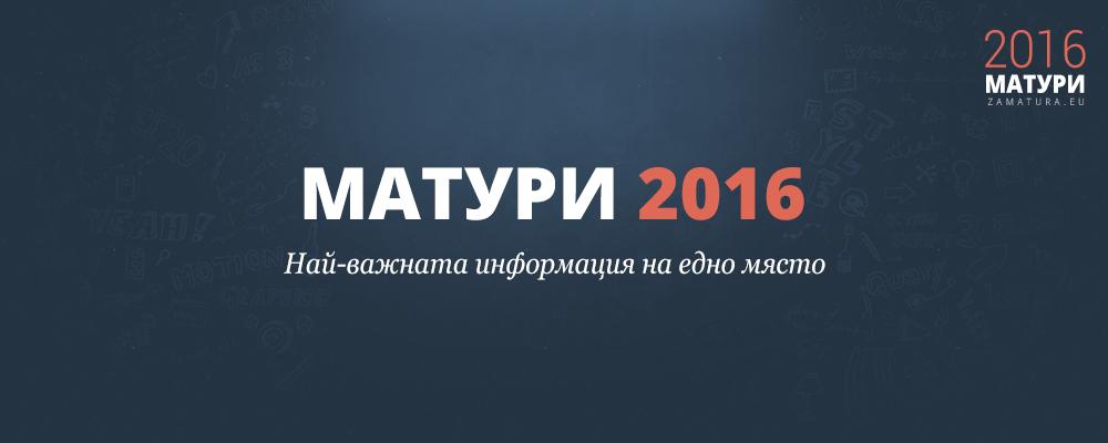 матури 2015 - информация