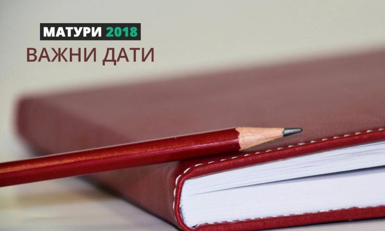 Матури 2018 - Важни дати за провеждане на ДЗИ