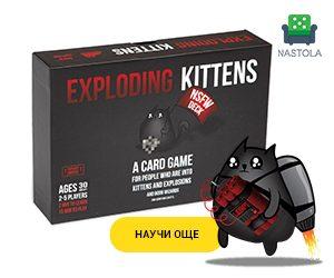 Exploding Kittens NSFW - Настолна Игра и Цена от NASTOLA