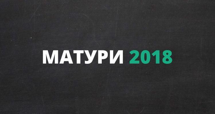 Матури 2018 - ДЗИ 2018 по БЕЛ