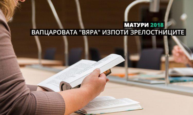 Произведението на матурата по БЕЛ 2018 - Никола Вапцаров - Вяра