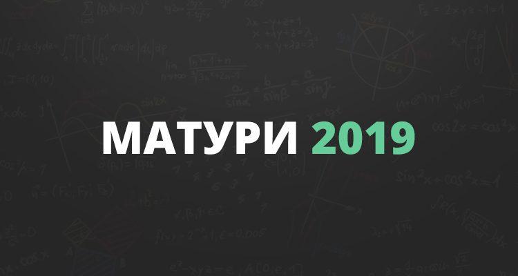 Матури 2019