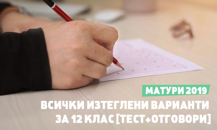 Тестове и отговори от матури 2019 - сесия май