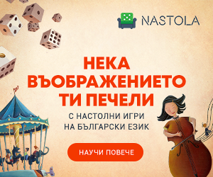 Настолни игри на български език